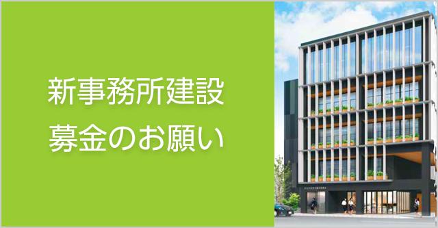 新事務所建設募金のお願い