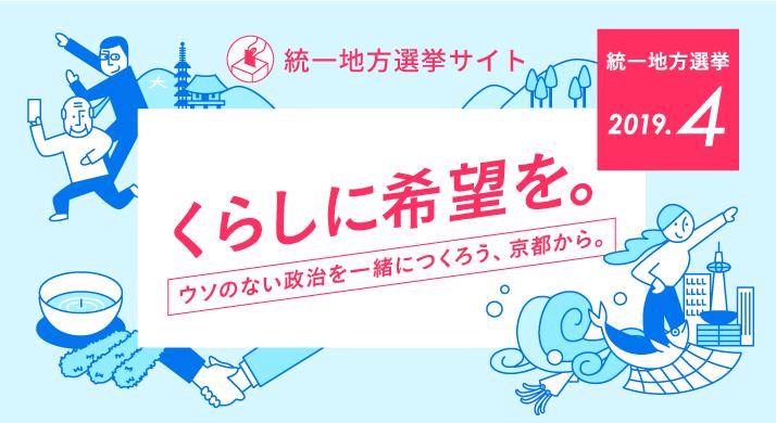 ウソのない政治を一緒につくろう、京都から 統一地方選挙2019.4