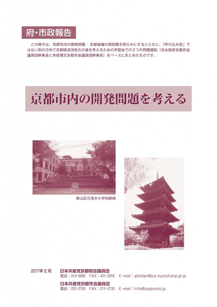 京都市内の開発問題を考える