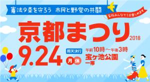 「2018京都まつり」拡散用バナー