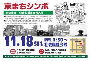 20181007-京まちシンポ 案内ビラ