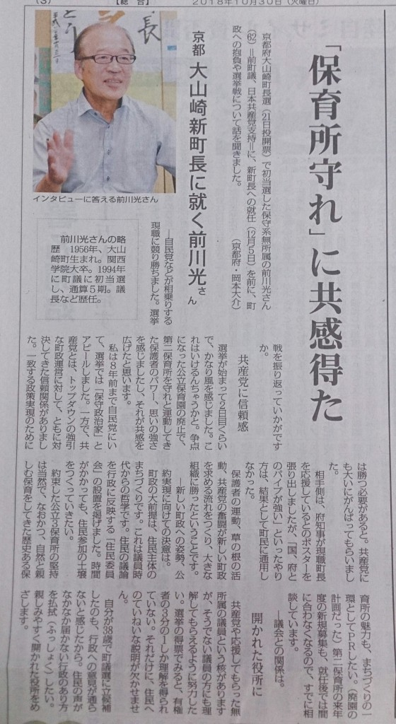 インタビューに答える前川光大山崎新町長