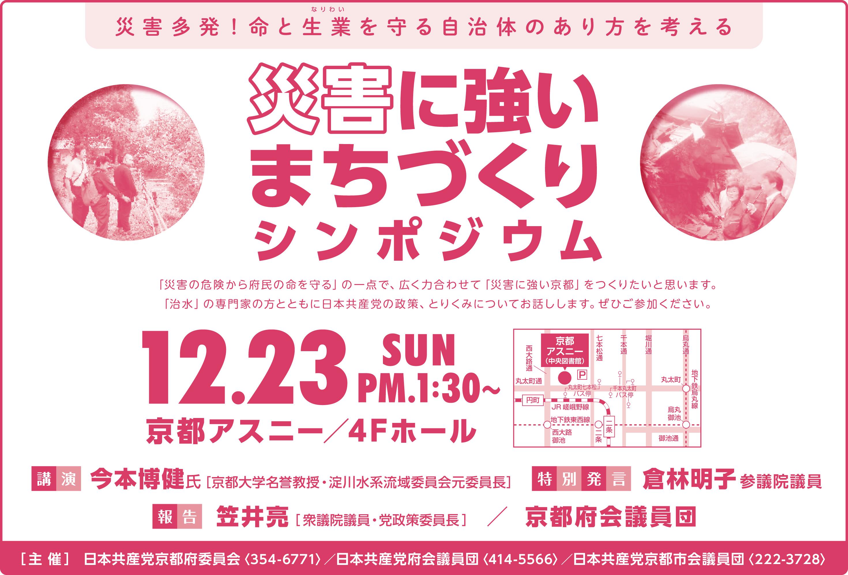 12.23災害シンポジウム案内ビラ