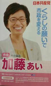 京都市会「産休制度」の先駆けとなった共産党加藤あい市議