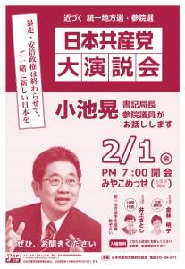 難波さま_小池みやこめっせ演説会・告知ビラ第①弾