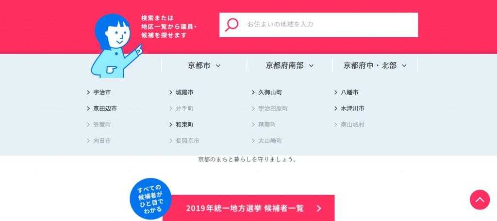 地方選サイト・画像