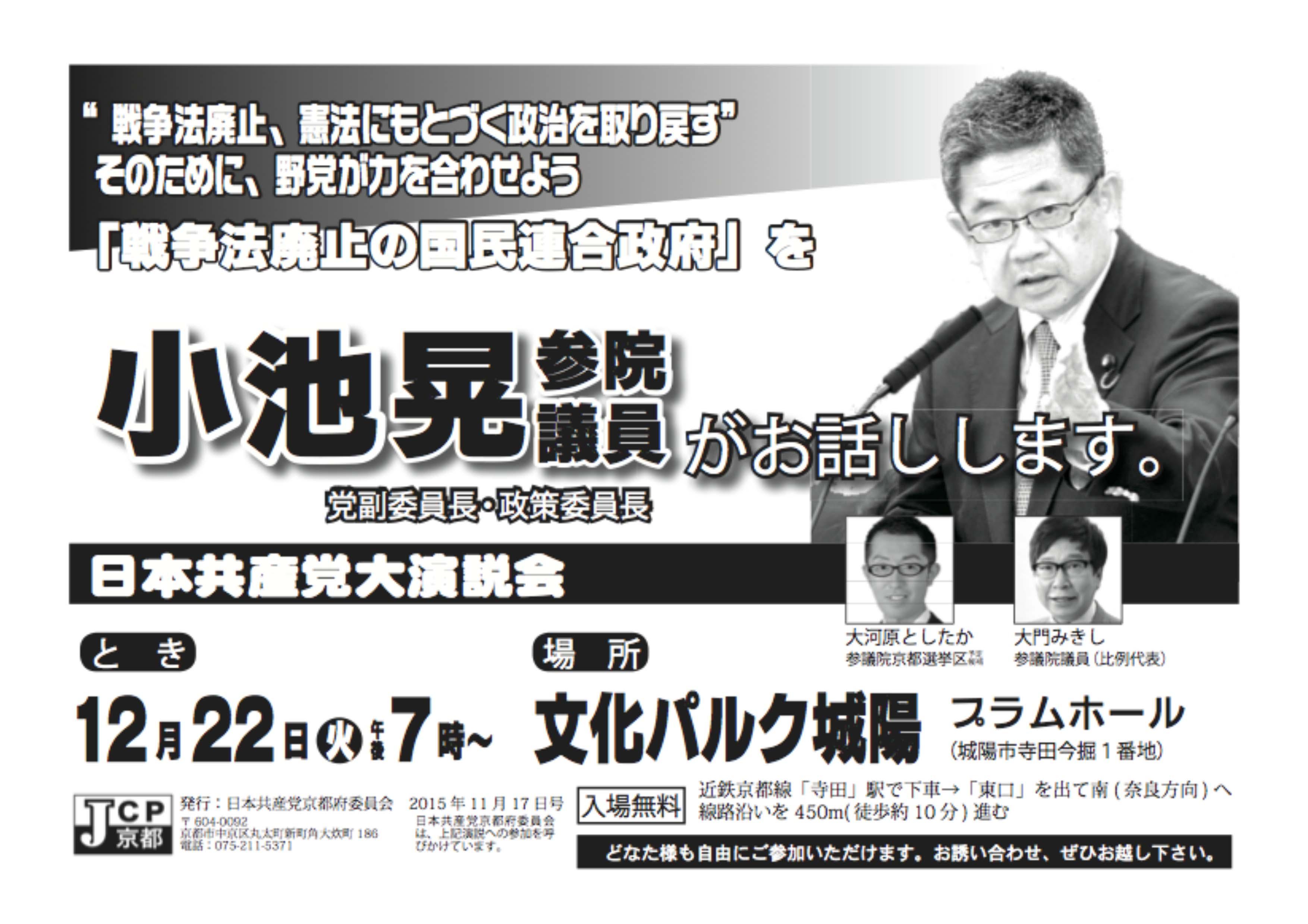 20151222-koike.jpg