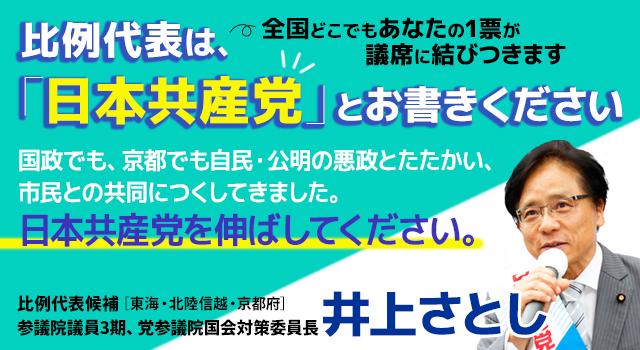 比例代表は、「日本共産党」とお書きください。国政でも、京都でも自民・公明の悪政とたたかい、市民との共同につくしてきました。日本共産党を伸ばしてください。