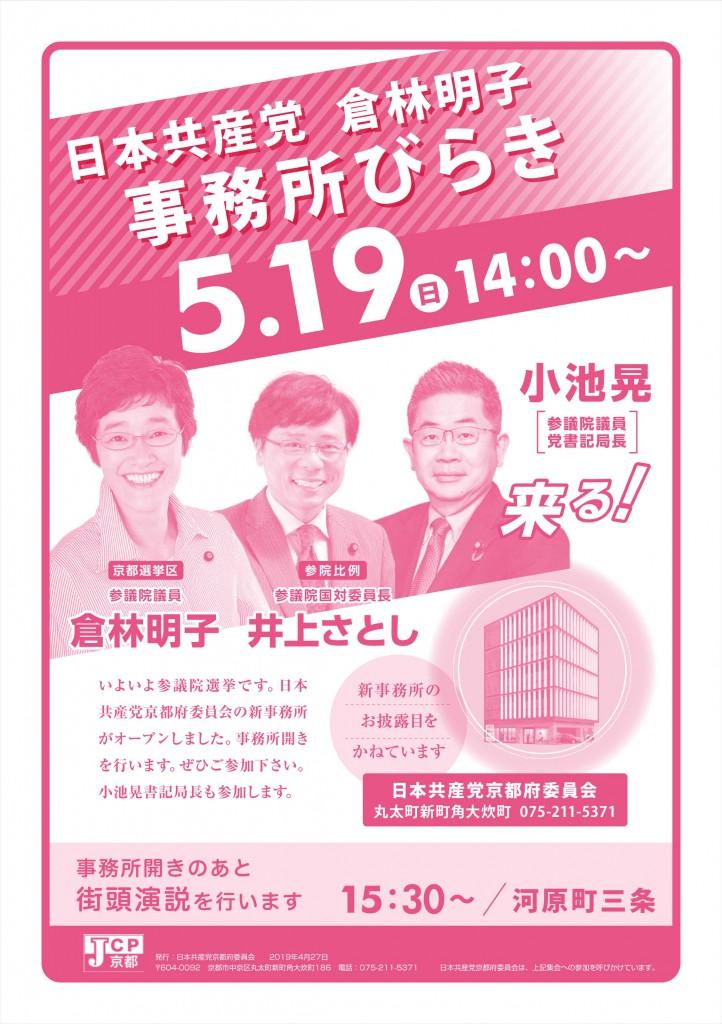 5.19事務所びらき案内ビラ