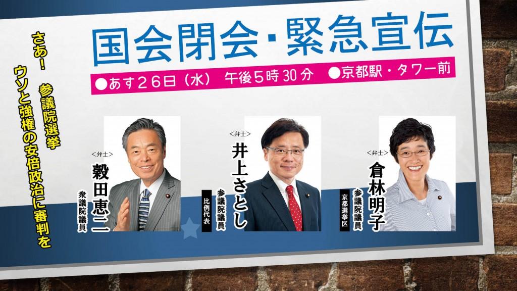 20190625-【バナー】国会閉会・緊急宣伝