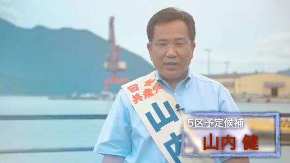 山内健PV