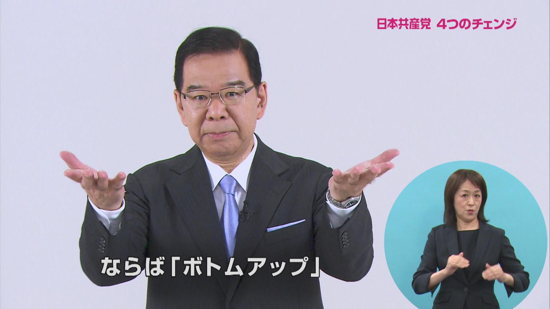 政見放送・京都編