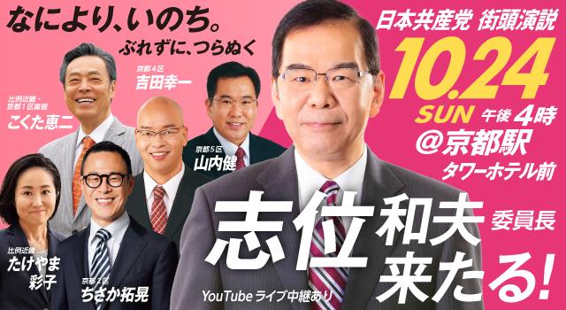 10/24 志位委員長 来たる
