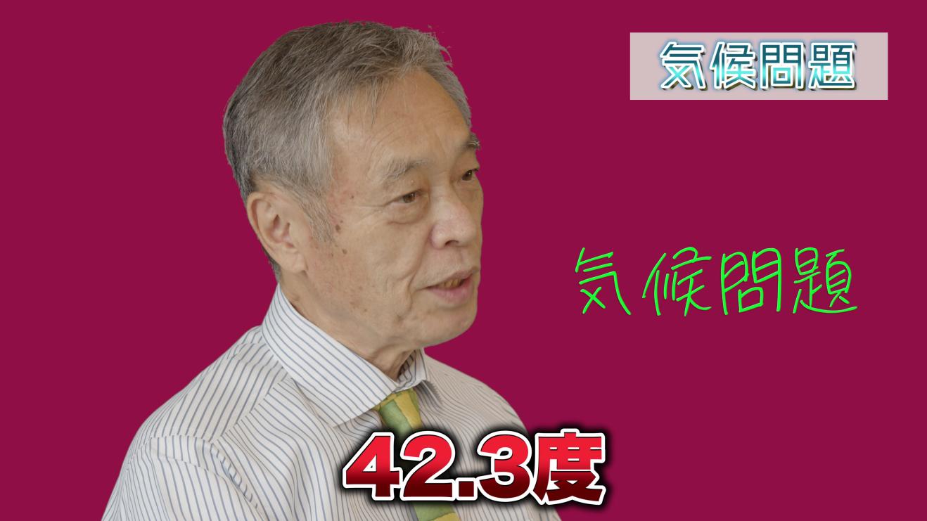 100秒de共産党・こくた恵二「気候変動」編